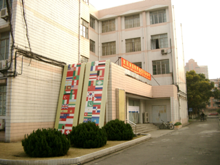 East China Normal University